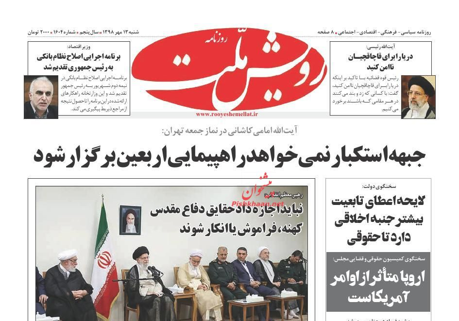 عناوین اخبار روزنامه رویش ملت در روز شنبه ۱۳ مهر :