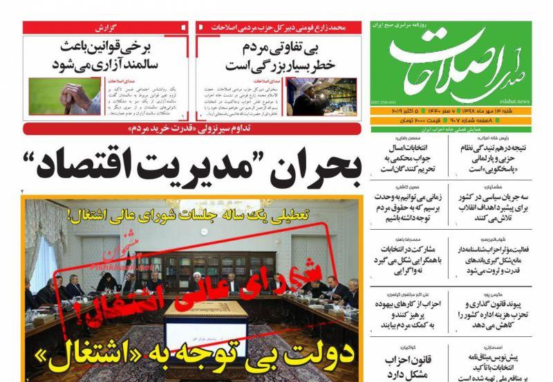 عناوین اخبار روزنامه صدای اصلاحات در روز شنبه ۱۳ مهر :