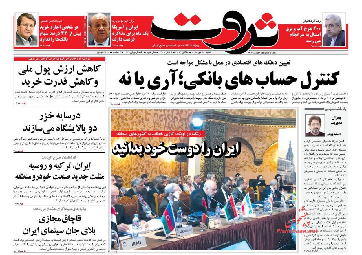 عناوین اخبار روزنامه ثروت در روز شنبه ۱۳ مهر :