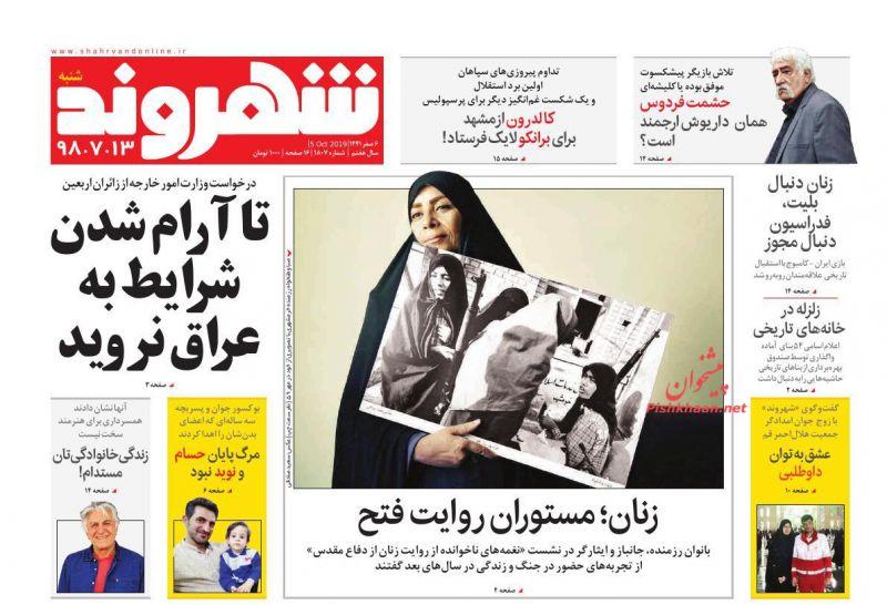 عناوین اخبار روزنامه شهروند در روز شنبه ۱۳ مهر : صفحه ۱؛