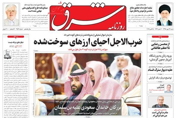 عناوین اخبار روزنامه شرق در روز شنبه ۱۳ مهر