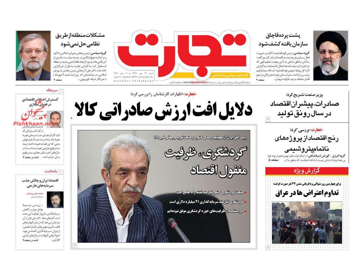 عناوین اخبار روزنامه تجارت در روز شنبه ۱۳ مهر :