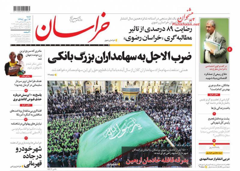 عناوین اخبار روزنامه خراسان در روز شنبه ۱۳ مهر