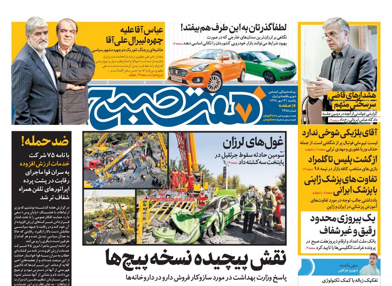 عناوین اخبار روزنامه هفت صبح در روز یکشنبه ۱۴ مهر :