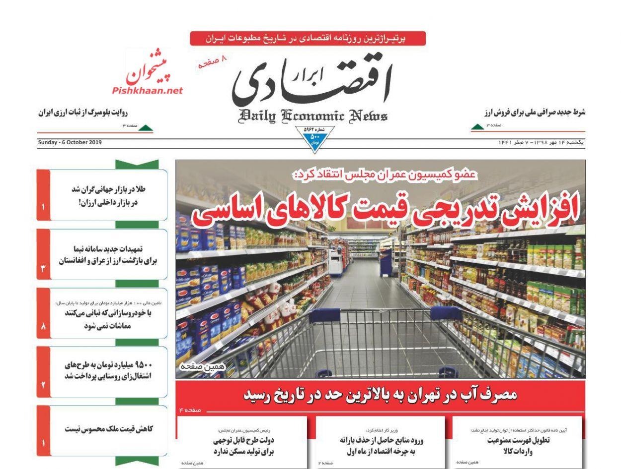 عناوین اخبار روزنامه ابرار اقتصادی در روز یکشنبه ۱۴ مهر :