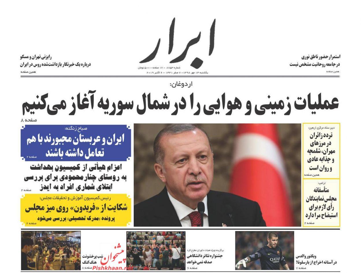 عناوین اخبار روزنامه ابرار در روز یکشنبه ۱۴ مهر :