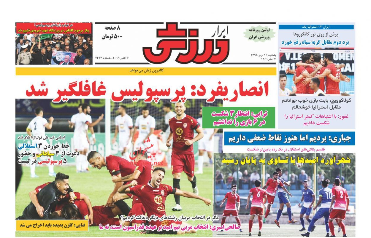 عناوین اخبار روزنامه ابرار ورزشى در روز یکشنبه ۱۴ مهر :