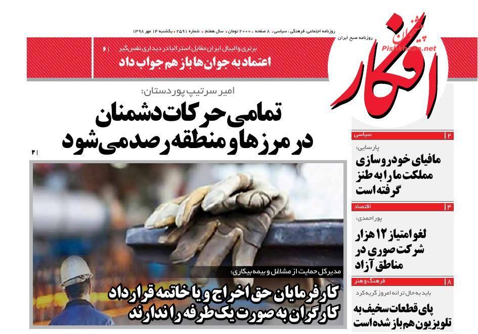 عناوین اخبار روزنامه افکار در روز یکشنبه ۱۴ مهر :