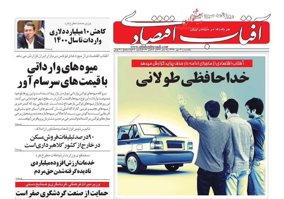 عناوین اخبار روزنامه آفتاب اقتصادی در روز یکشنبه ۱۴ مهر :