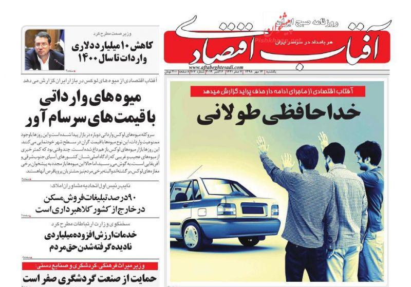 عناوین اخبار روزنامه آفتاب اقتصادی در روز یکشنبه ۱۴ مهر
