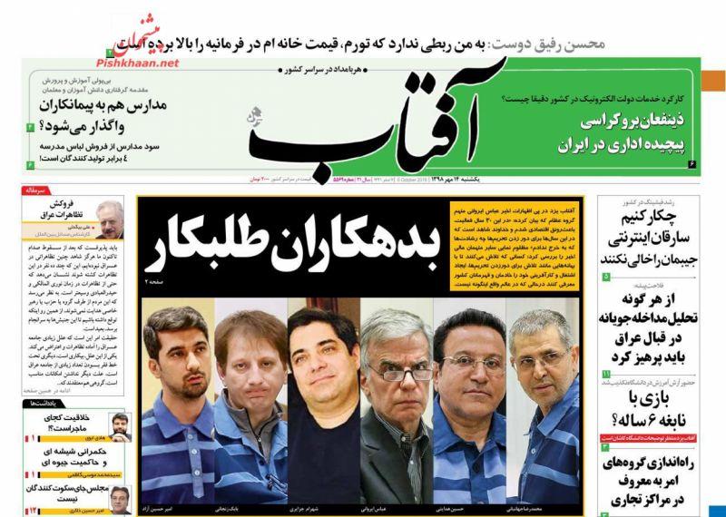 عناوین اخبار روزنامه آفتاب یزد در روز یکشنبه ۱۴ مهر