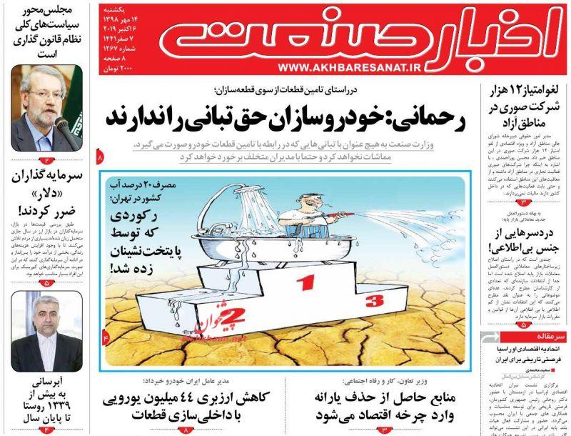 عناوین اخبار روزنامه اخبار صنعت در روز یکشنبه ۱۴ مهر