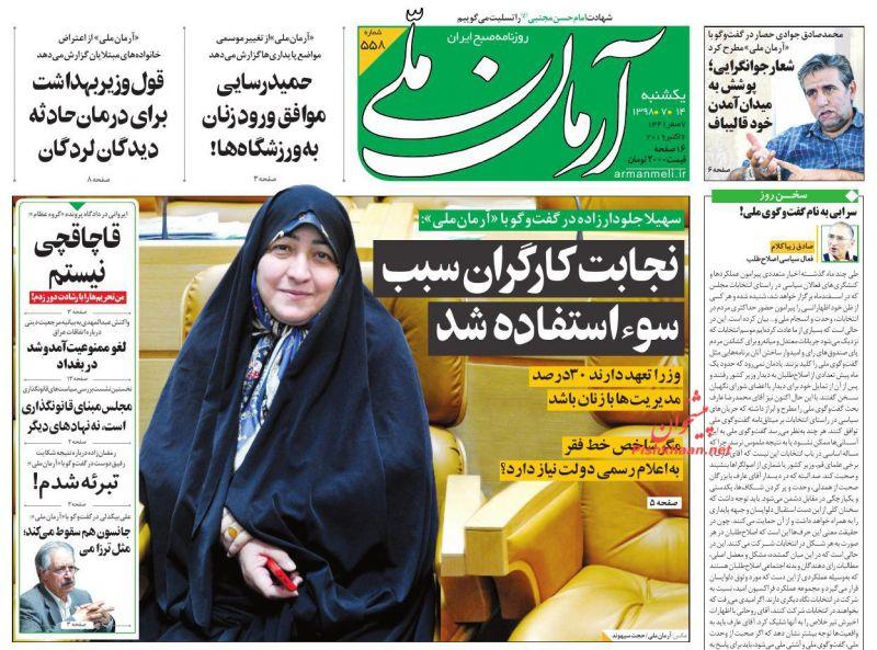 عناوین اخبار روزنامه آرمان ملی در روز یکشنبه ۱۴ مهر
