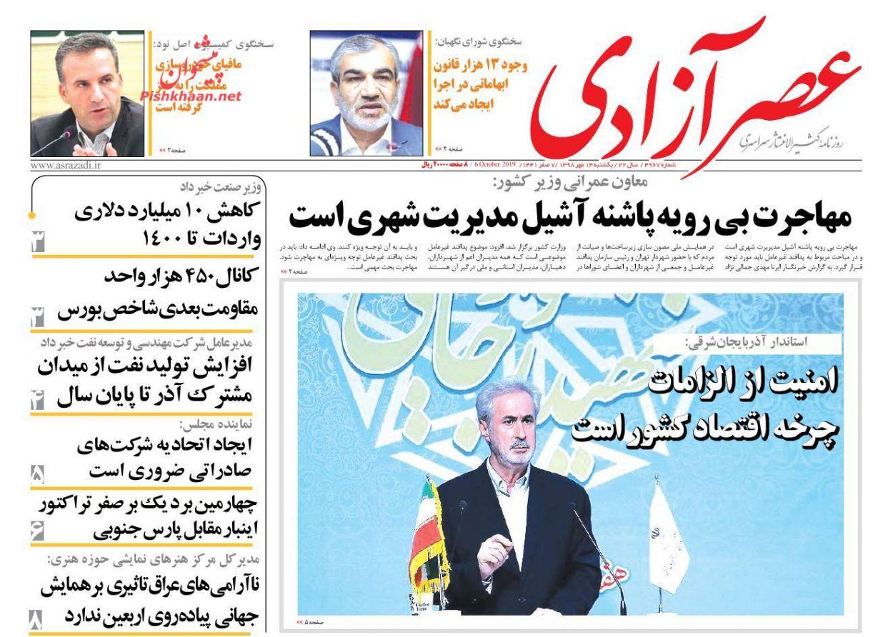 عناوین اخبار روزنامه عصرآزادی در روز یکشنبه ۱۴ مهر :