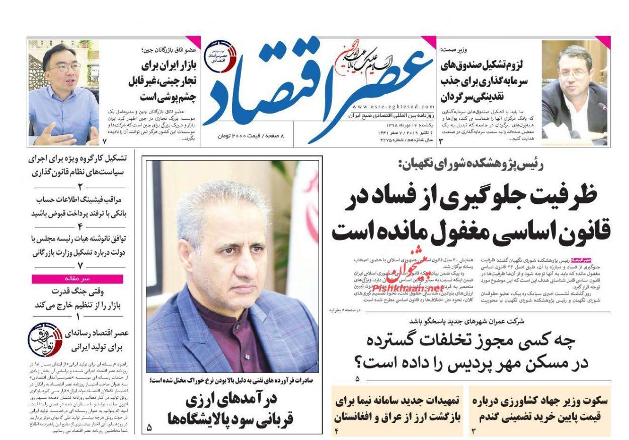 عناوین اخبار روزنامه عصر اقتصاد در روز یکشنبه ۱۴ مهر :