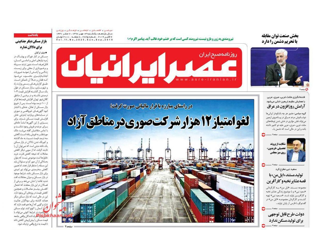 عناوین اخبار روزنامه عصر ایرانیان در روز یکشنبه ۱۴ مهر :