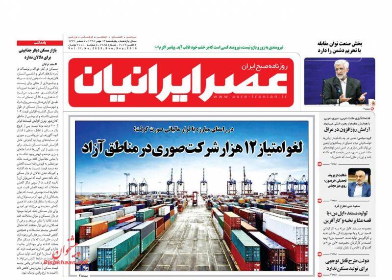 عناوین اخبار روزنامه عصر ایرانیان در روز یکشنبه ۱۴ مهر