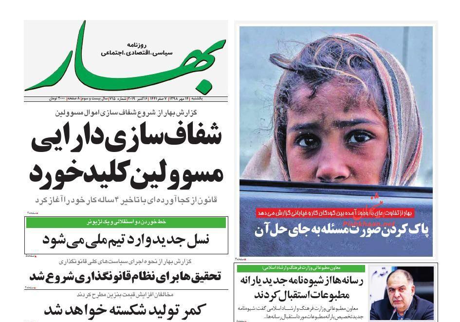 عناوین اخبار روزنامه بهار در روز یکشنبه ۱۴ مهر :