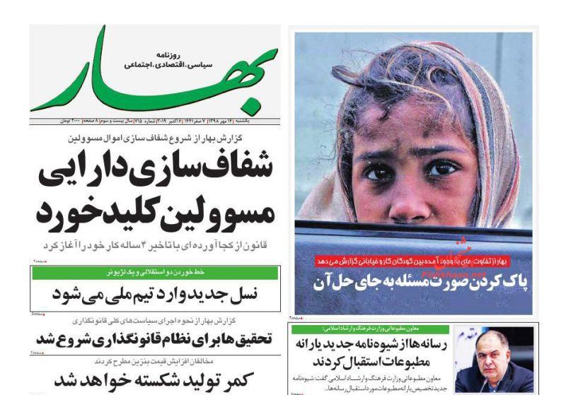 عناوین اخبار روزنامه بهار در روز یکشنبه ۱۴ مهر