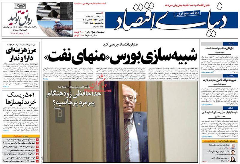 عناوین اخبار روزنامه دنیای اقتصاد در روز یکشنبه ۱۴ مهر