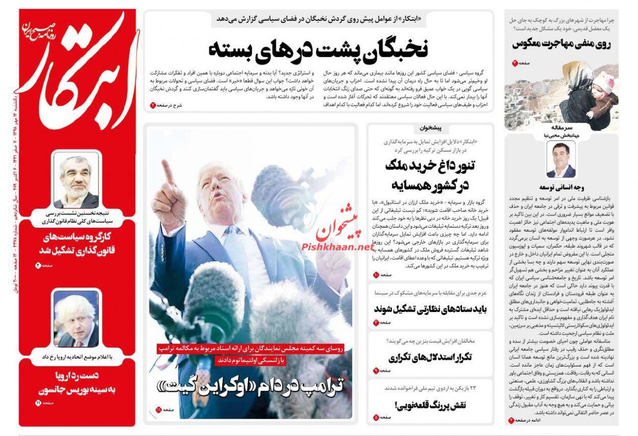 عناوین اخبار روزنامه ابتکار در روز یکشنبه ۱۴ مهر :