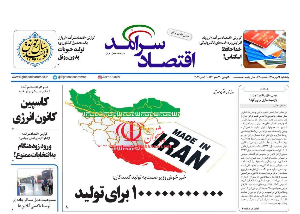 عناوین اخبار روزنامه اقتصاد سرآمد در روز یکشنبه ۱۴ مهر :