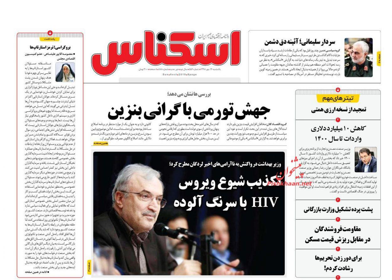 عناوین اخبار روزنامه اسکناس در روز یکشنبه ۱۴ مهر :