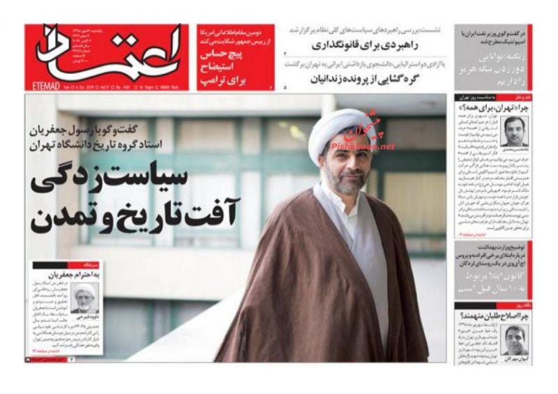 عناوین اخبار روزنامه اعتماد در روز یکشنبه ۱۴ مهر