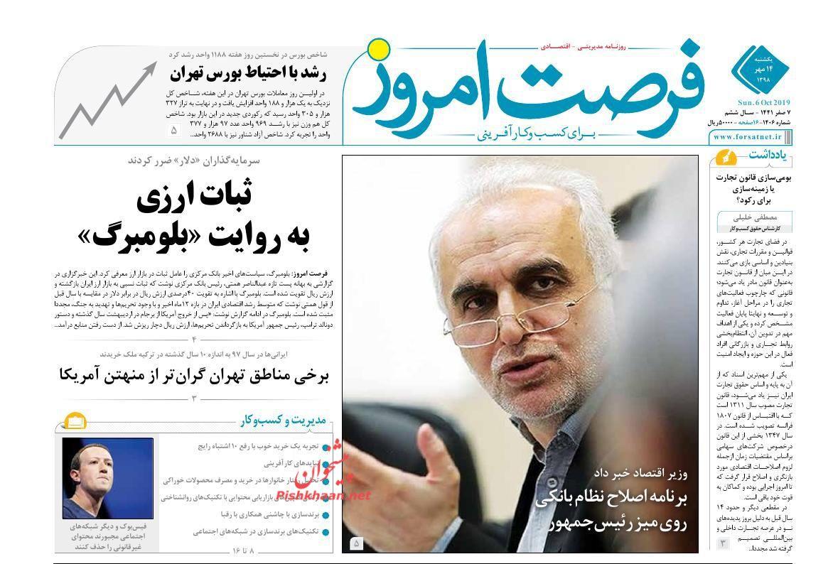 عناوین اخبار روزنامه فرصت امروز در روز یکشنبه ۱۴ مهر :