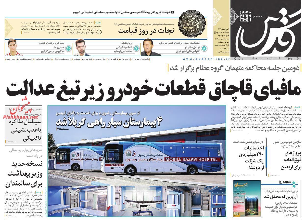 عناوین اخبار روزنامه قدس در روز یکشنبه ۱۴ مهر :