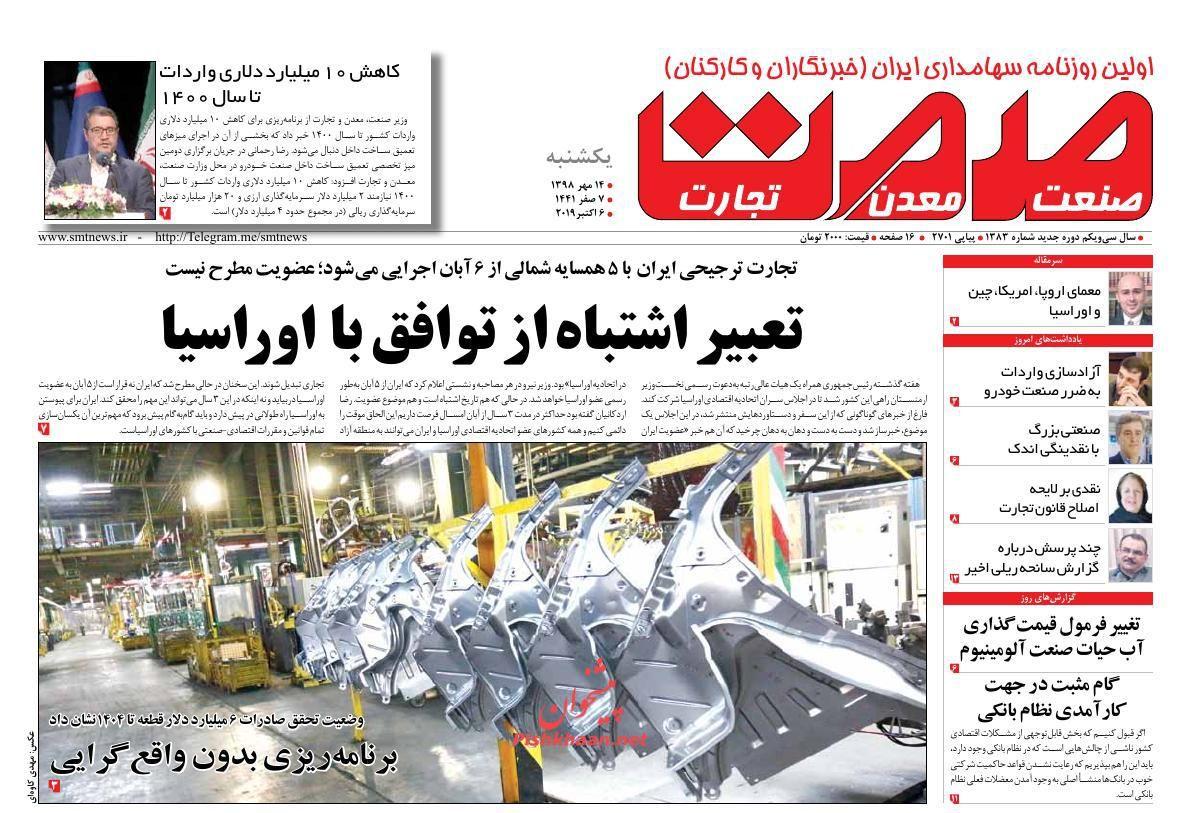 عناوین اخبار روزنامه گسترش صمت در روز یکشنبه ۱۴ مهر :