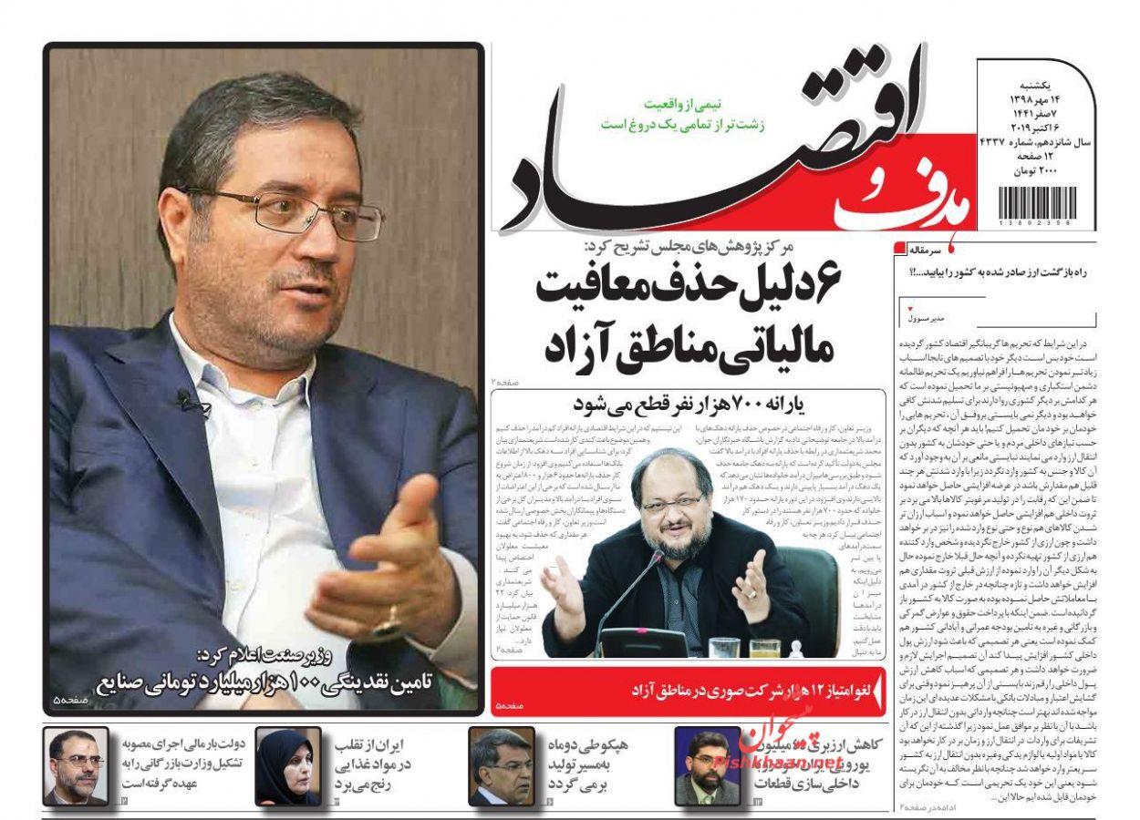 عناوین اخبار روزنامه هدف و اقتصاد در روز یکشنبه ۱۴ مهر :