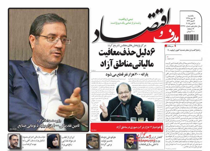 عناوین اخبار روزنامه هدف و اقتصاد در روز یکشنبه ۱۴ مهر