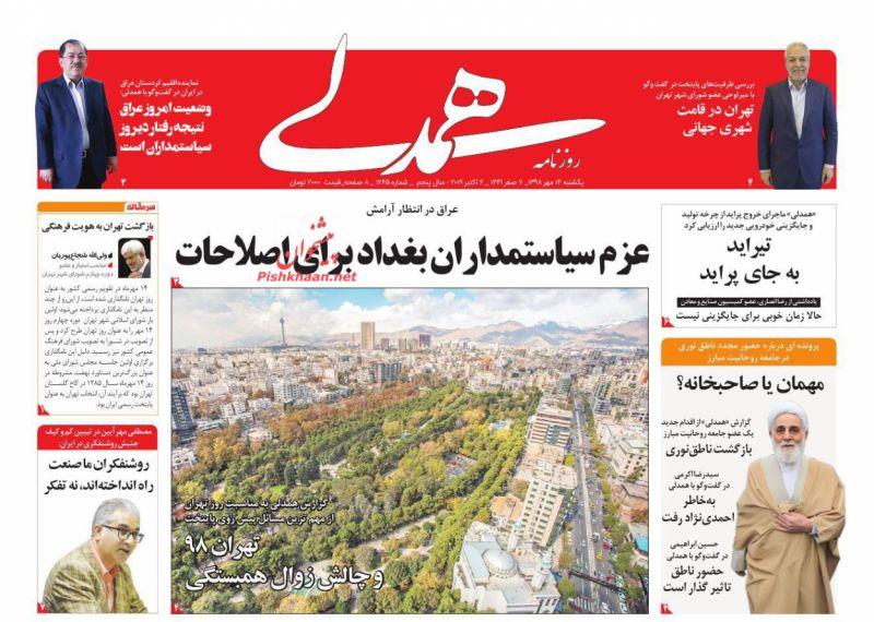 عناوین اخبار روزنامه همدلی در روز یکشنبه ۱۴ مهر