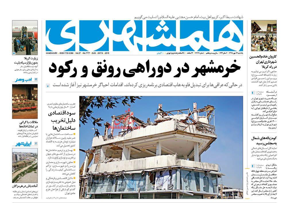 عناوین اخبار روزنامه همشهری در روز یکشنبه ۱۴ مهر :