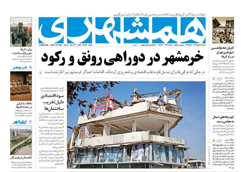 عناوین اخبار روزنامه همشهری در روز یکشنبه ۱۴ مهر