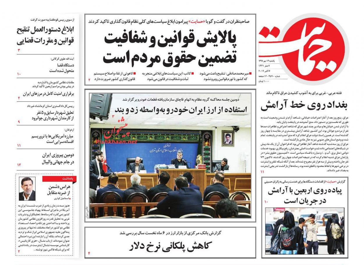 عناوین اخبار روزنامه حمایت در روز یکشنبه ۱۴ مهر :