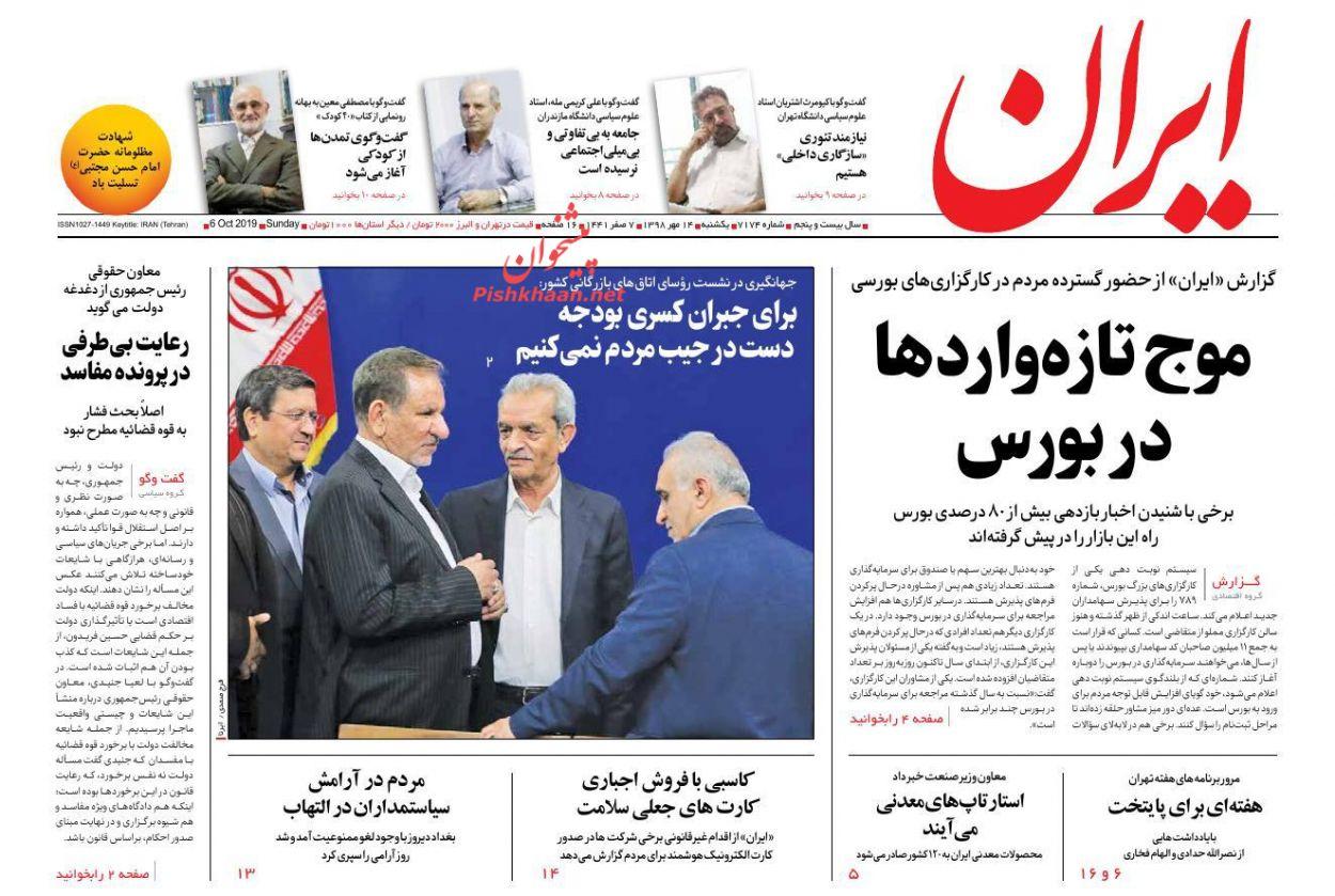 عناوین اخبار روزنامه ایران در روز یکشنبه ۱۴ مهر :