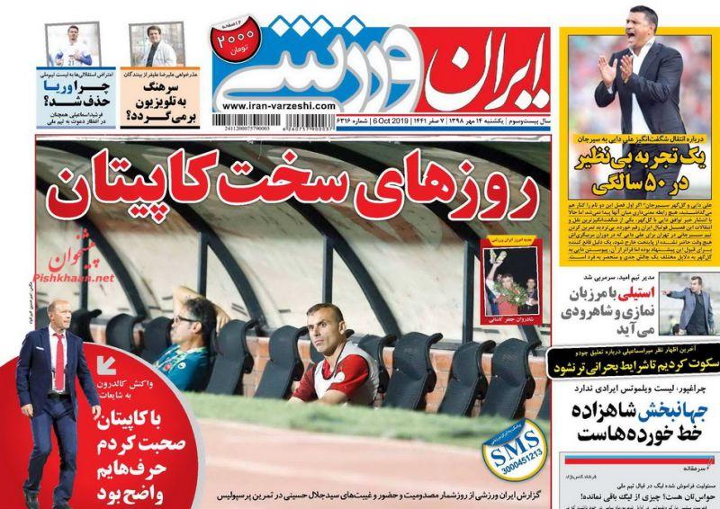 عناوین اخبار روزنامه ایران ورزشی در روز یکشنبه ۱۴ مهر