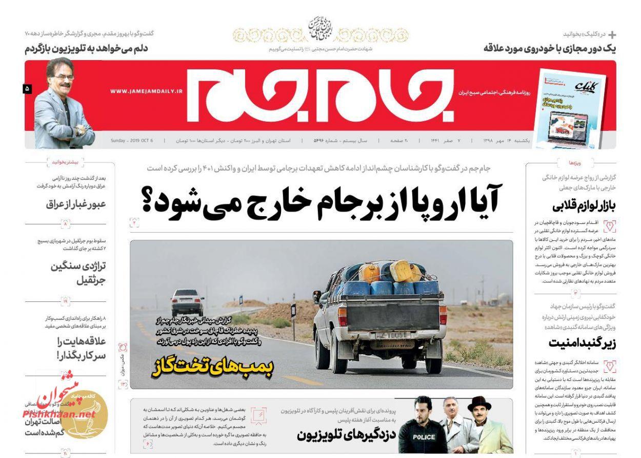 عناوین اخبار روزنامه جام جم در روز یکشنبه ۱۴ مهر :
