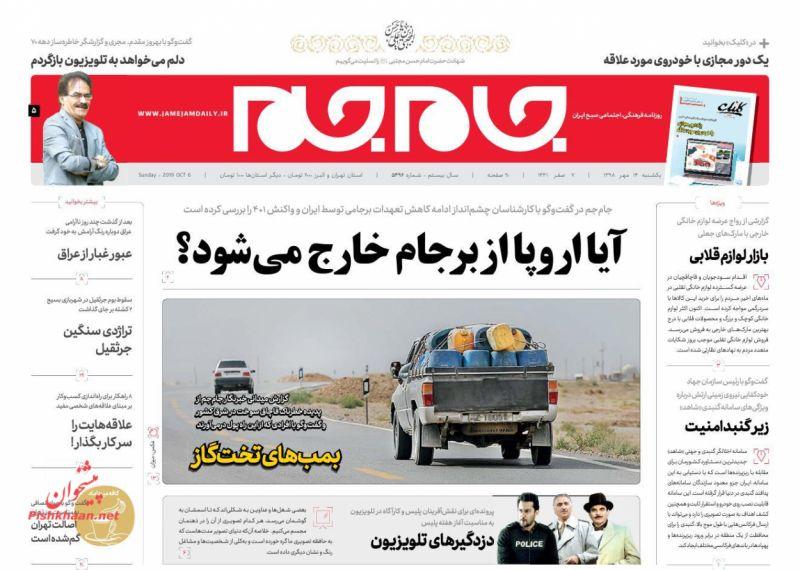 عناوین اخبار روزنامه جام جم در روز یکشنبه ۱۴ مهر