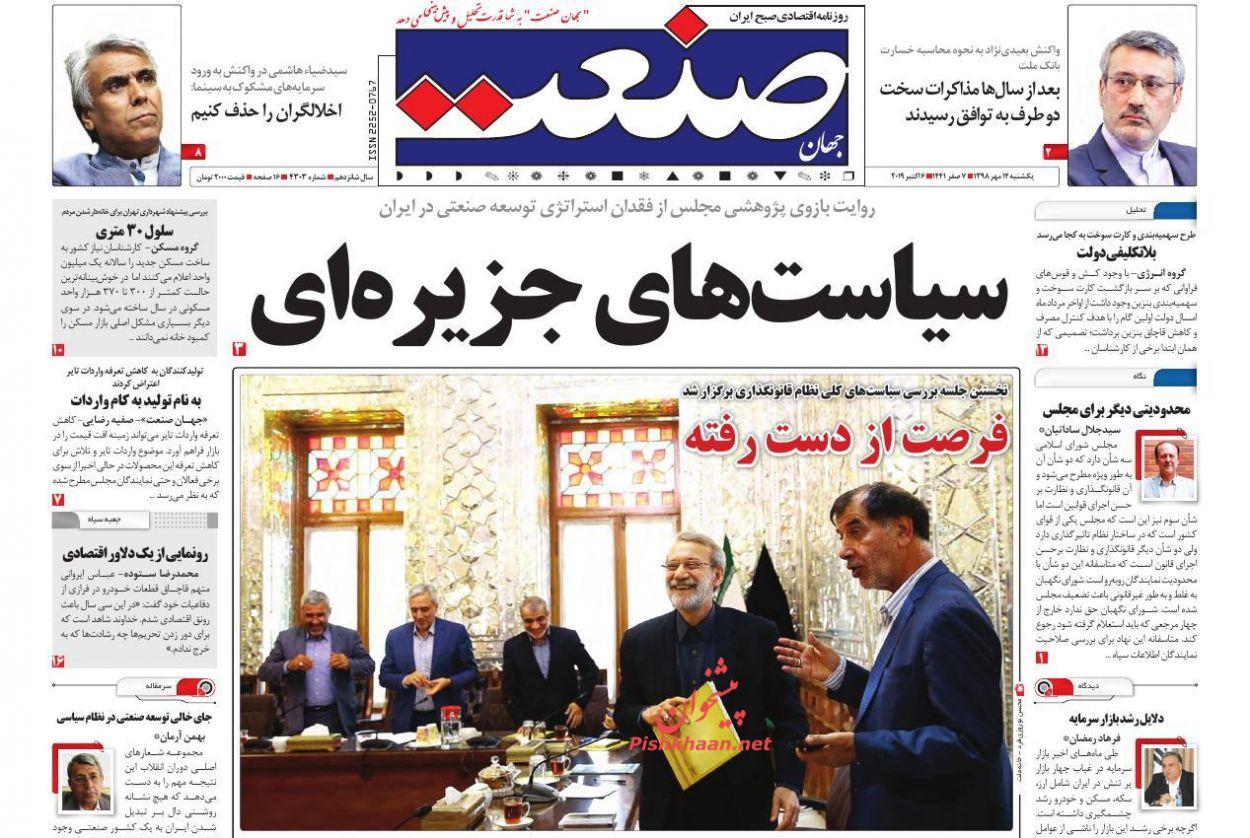 عناوین اخبار روزنامه جهان صنعت در روز یکشنبه ۱۴ مهر :