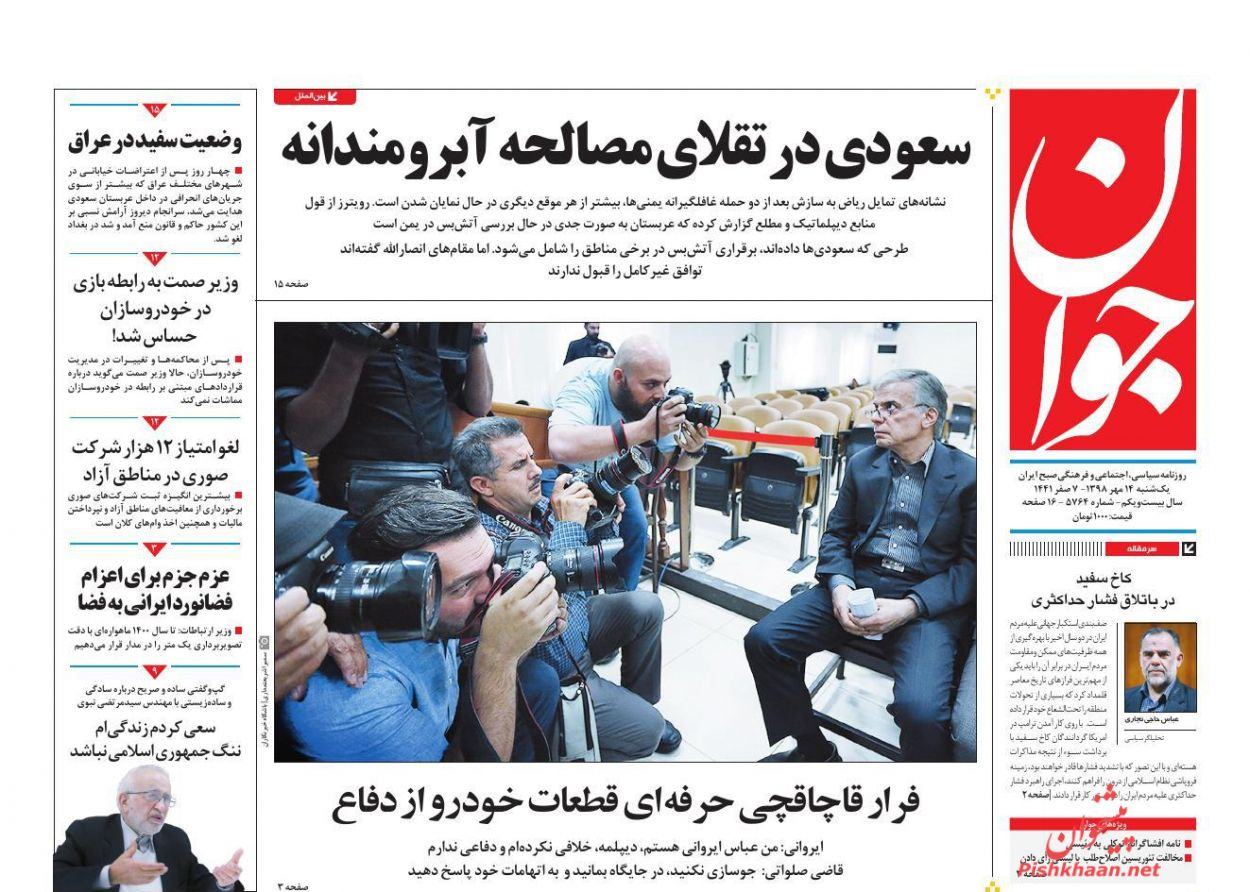 عناوین اخبار روزنامه جوان در روز یکشنبه ۱۴ مهر :