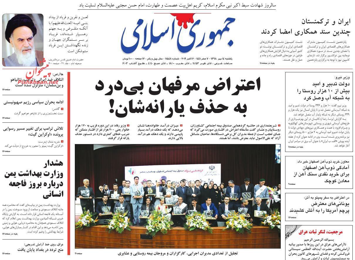 عناوین اخبار روزنامه جمهوری اسلامی در روز یکشنبه ۱۴ مهر :