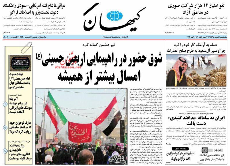 عناوین اخبار روزنامه کيهان در روز یکشنبه ۱۴ مهر