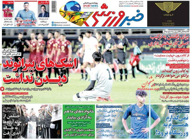 عناوین اخبار روزنامه خبر ورزشی در روز یکشنبه ۱۴ مهر