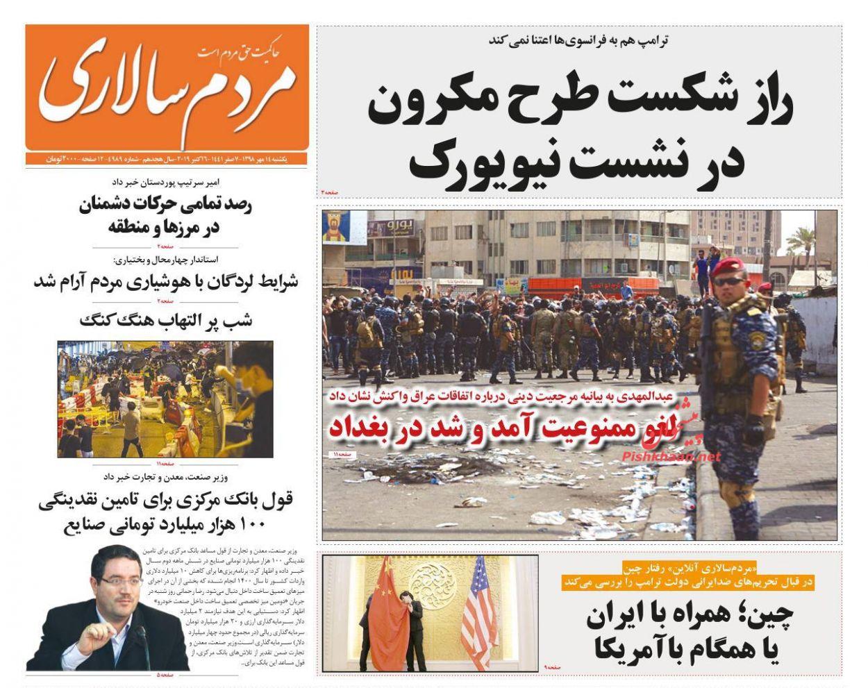عناوین اخبار روزنامه مردم سالاری در روز یکشنبه ۱۴ مهر :