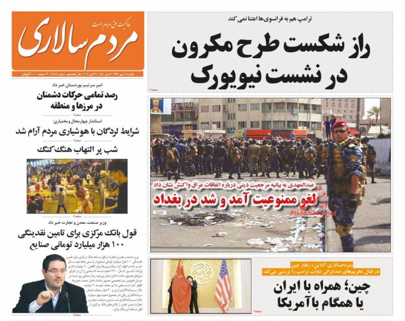 عناوین اخبار روزنامه مردم سالاری در روز یکشنبه ۱۴ مهر