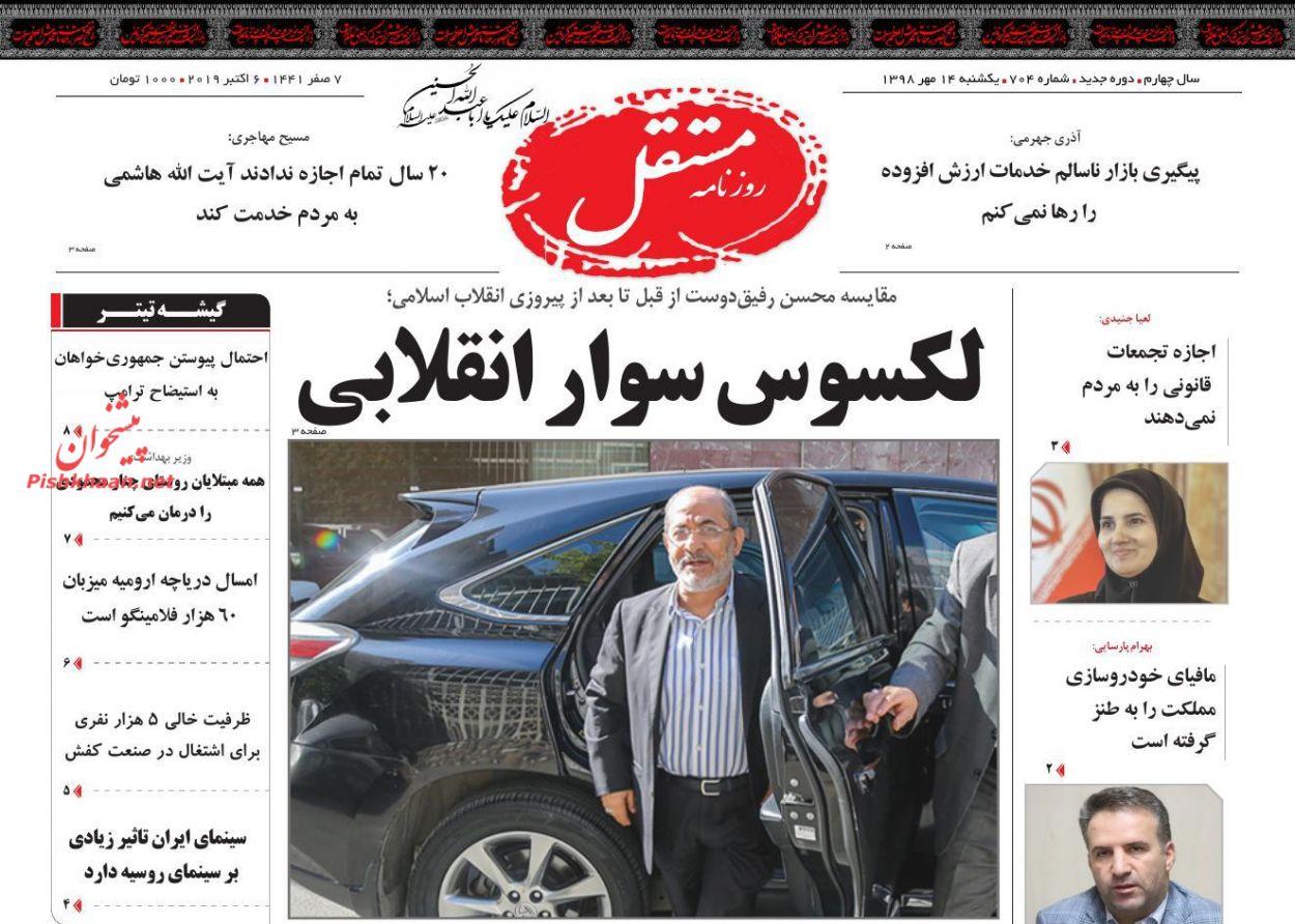 عناوین اخبار روزنامه مستقل در روز یکشنبه ۱۴ مهر :