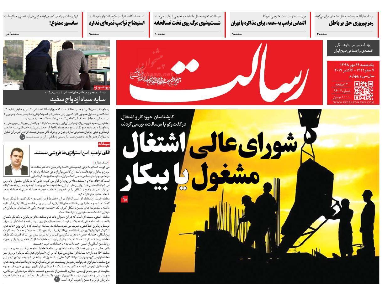 عناوین اخبار روزنامه رسالت در روز یکشنبه ۱۴ مهر :